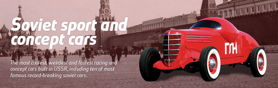 Soviet Sport and Concept Cars