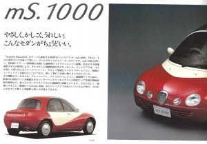 mitsubishi_ms_1000_4