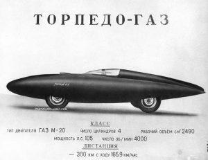 gaz-torpedo-3
